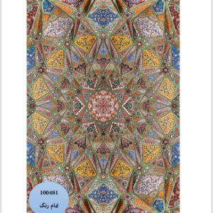 فرش محتشم طرح مدرن کد 100481