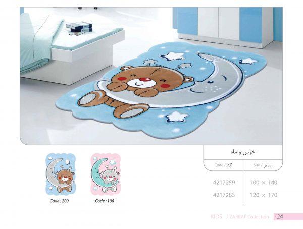 فرش کودک زرباف طرح خرس و ماه