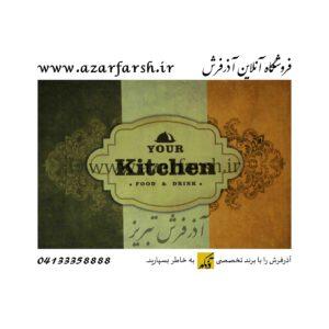 فرش آشپزخانه آذرفرش کد 873