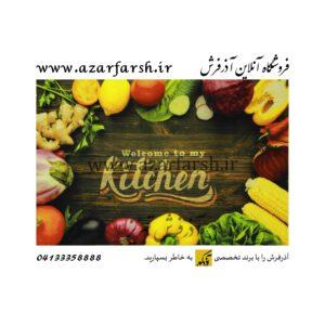 فرش آشپزخانه آذرفرش کد 879